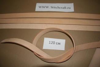 Ремень Бразилия мимоза 1 сорт - 120 см